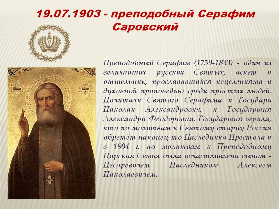 В чем помогает серафим саровский: молитвы и наставления мирянам | diveevo