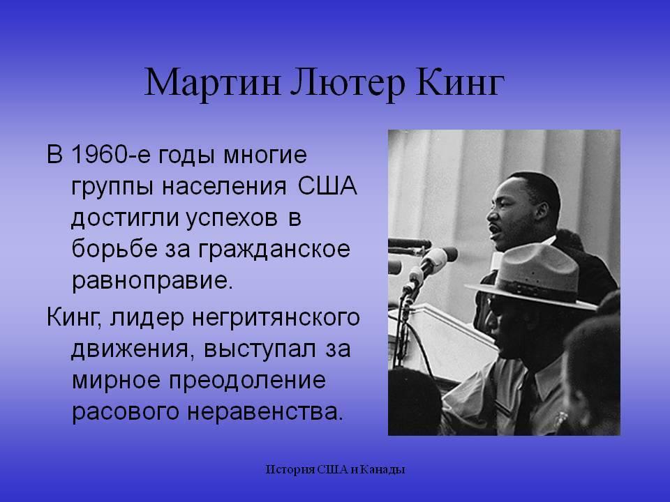 Мартин лютер кинг: биография, цитаты :: syl.ru