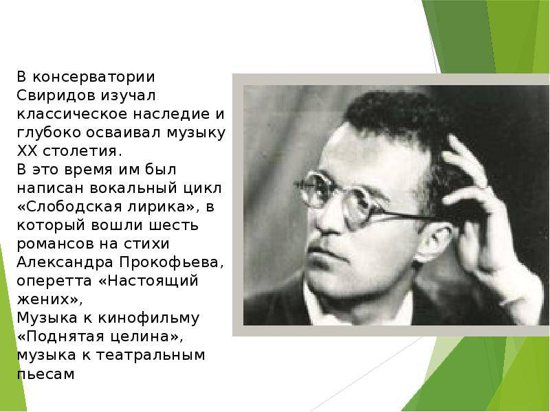 Краткая биография свиридова самое главное