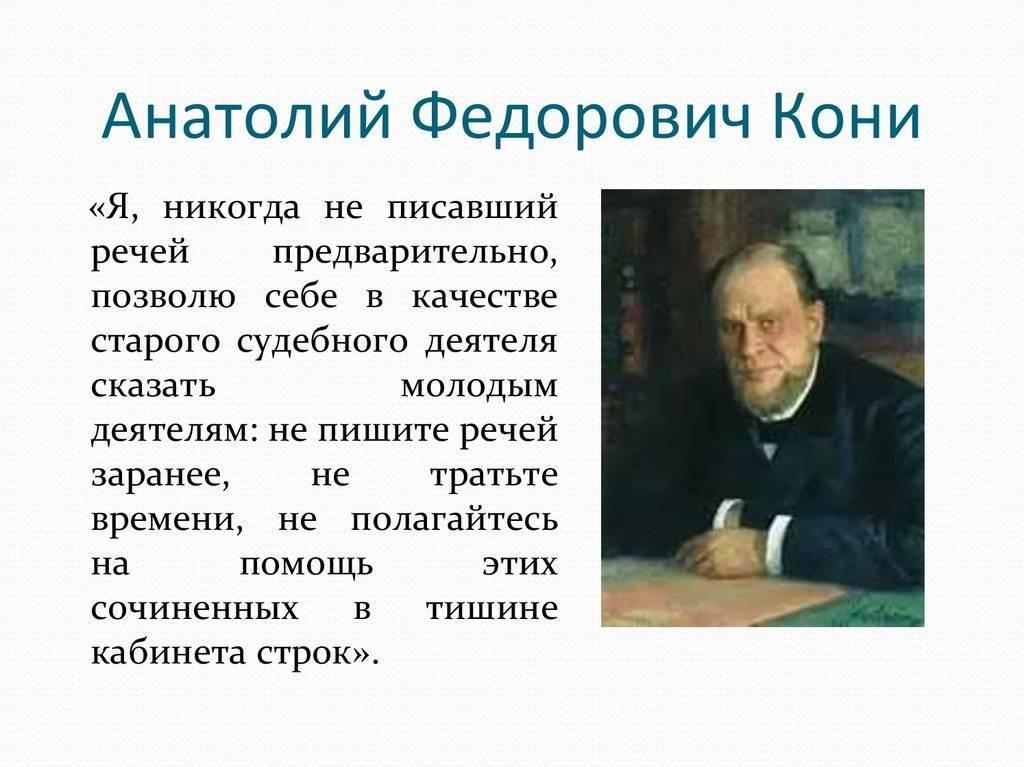 Биография а. ф. кони