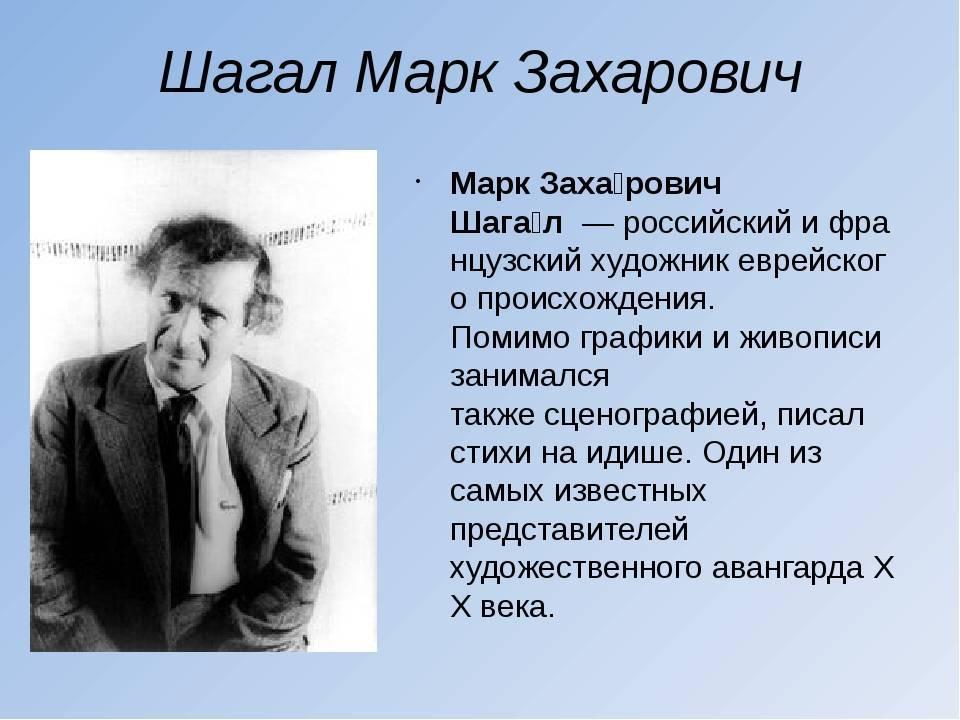 Витебская энциклопедия : шагал, марк захарович
