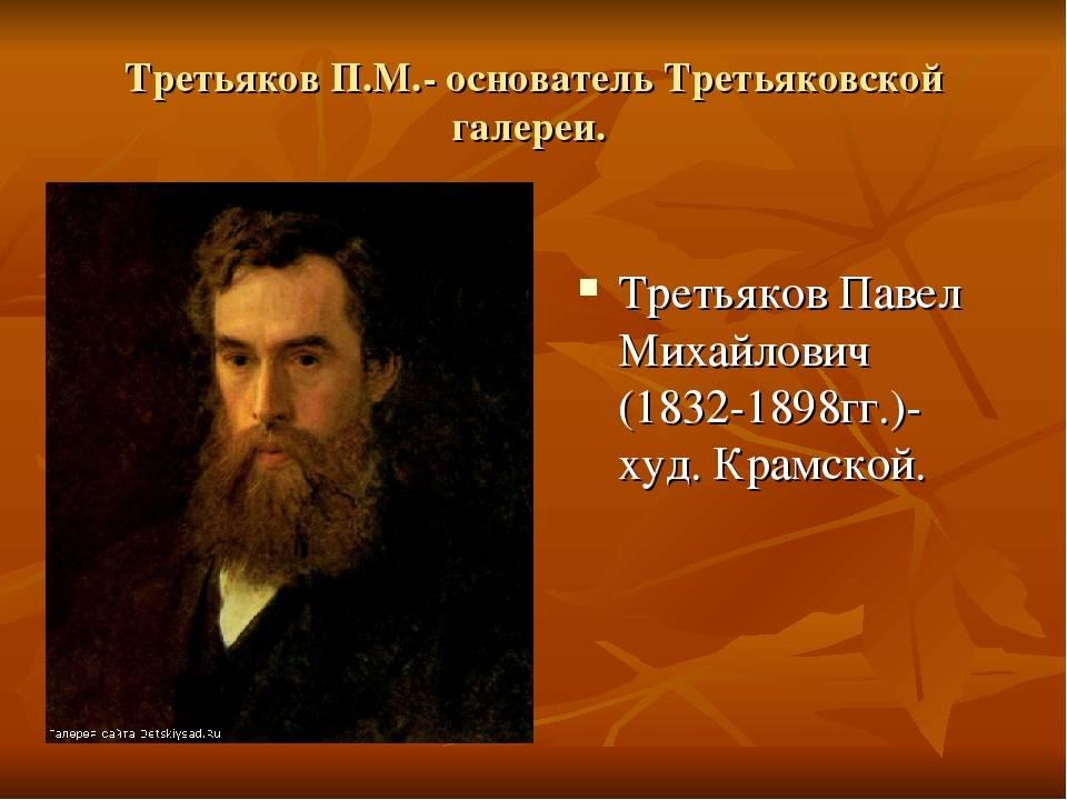 Павел третьяков - биография, личная жизнь, меценат, галерея | биографии