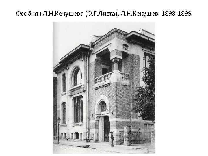 Кекушев, лев николаевич - вики