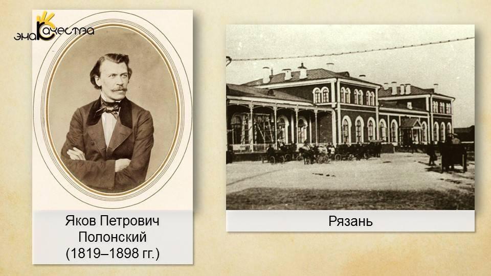 Полонский, яков петрович — википедия. что такое полонский, яков петрович