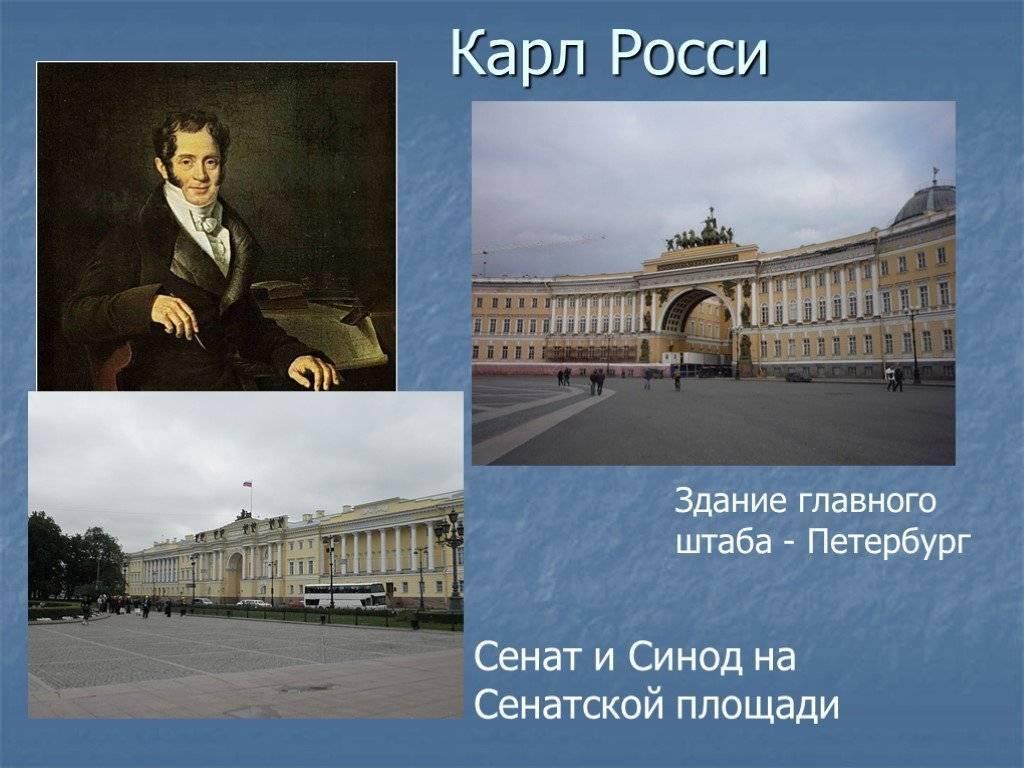 Карл иванович росси биография, адреса в санкт-петербурге, постройки