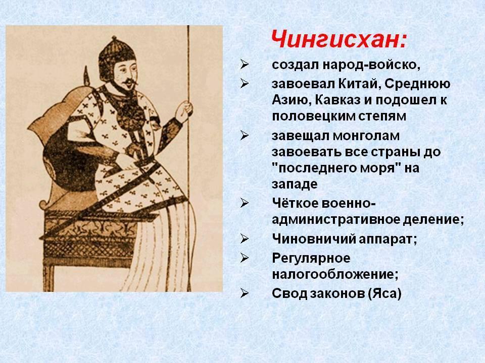 Чингисхан - биография