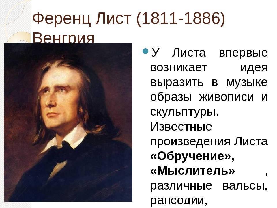 Ференц лист. «годы странствий» (années de pèlerinage) | belcanto.ru