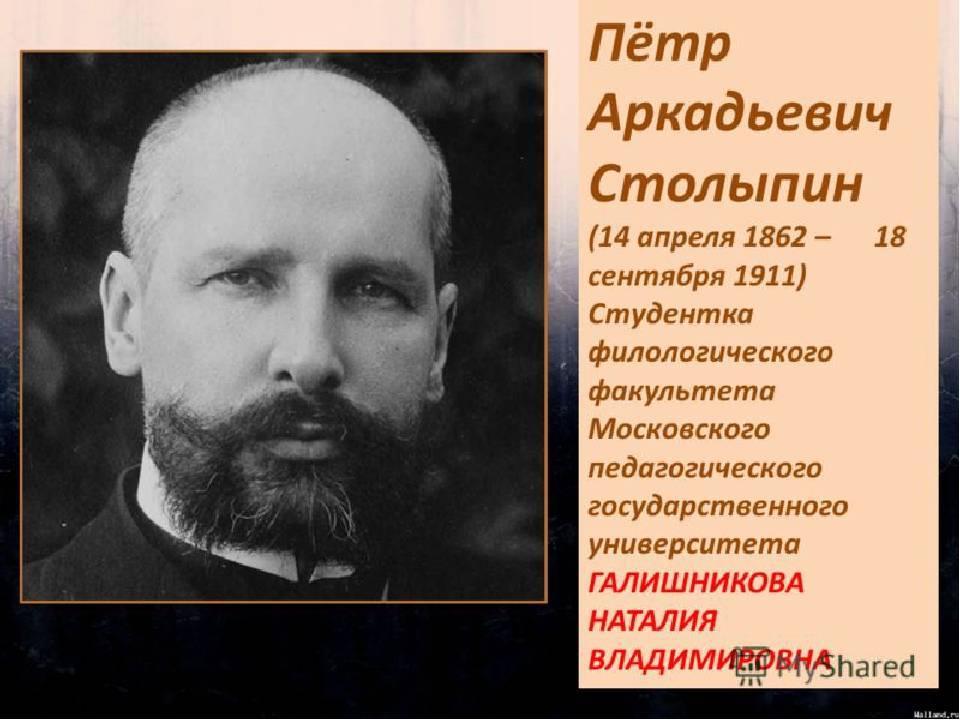 Столыпин — великий реформатор