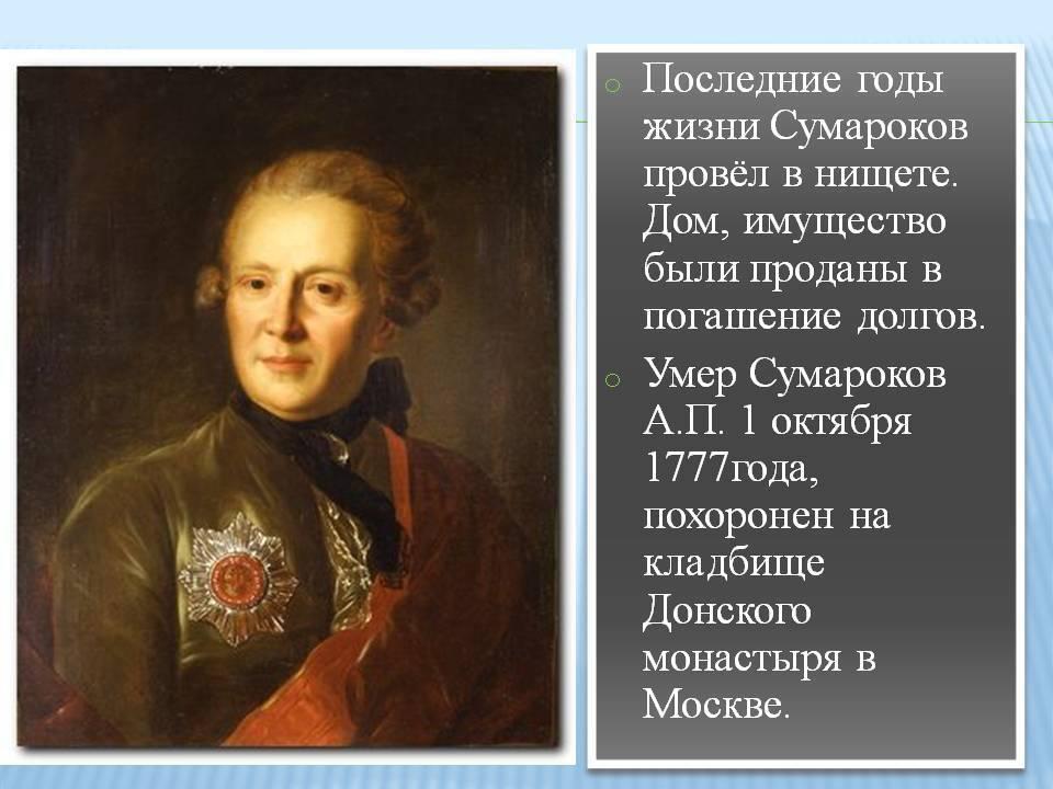 Александр петрович сумароков — викитека