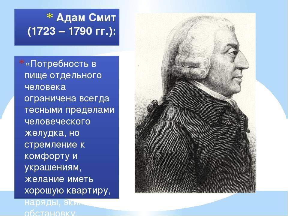 Адам смит — фото, биография, личная жизнь, книги, экономист, философ, причина смерти - 24сми