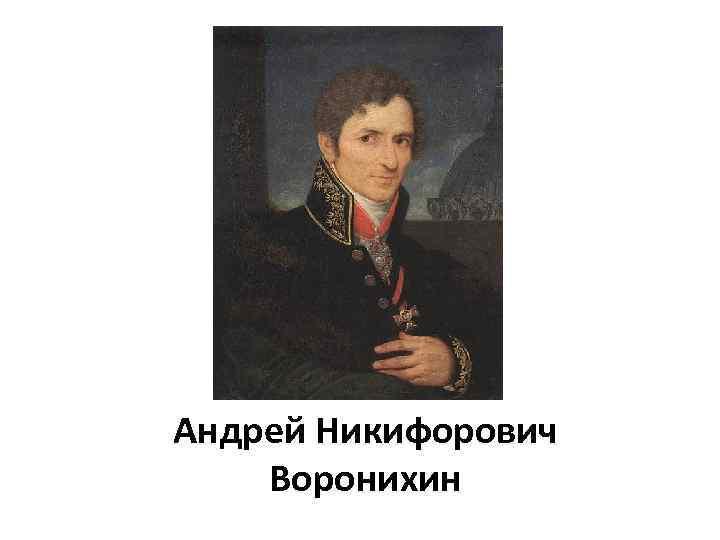 Воронихин, андрей никифорович — википедия