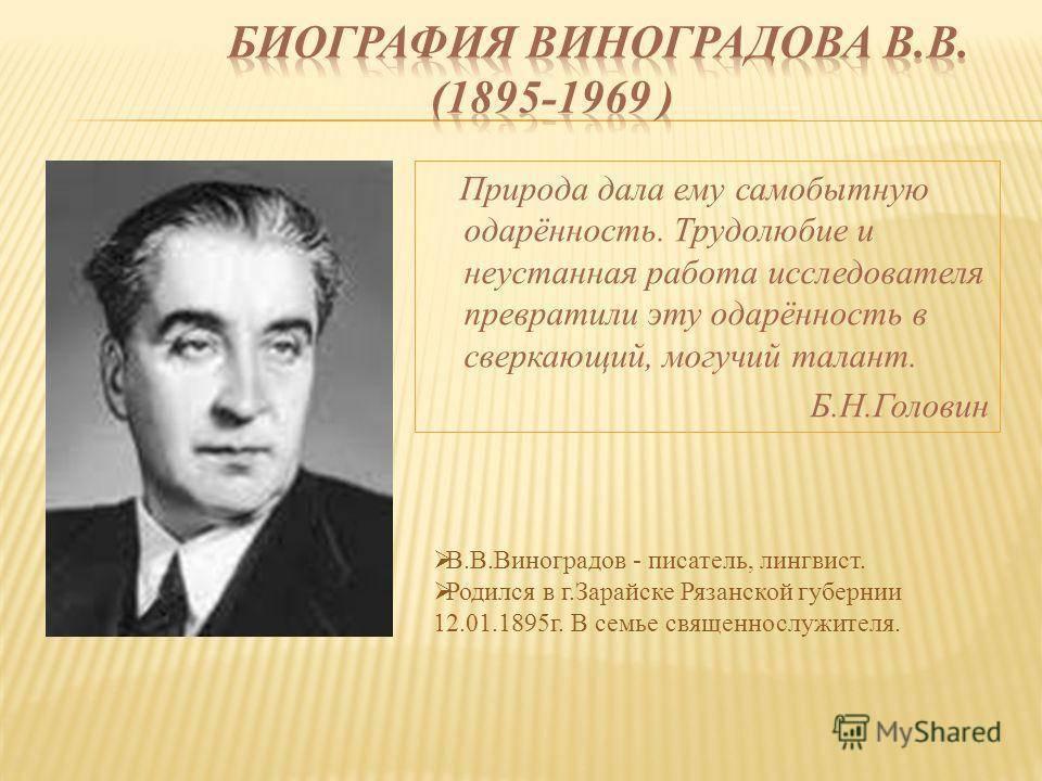 Владимир виноградов (актер) - биография, информация, личная жизнь, фото, видео