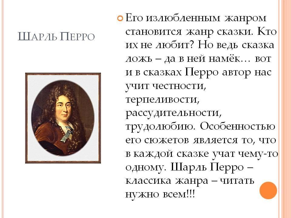 Шарль перро. сказки. список произведений и краткая биография