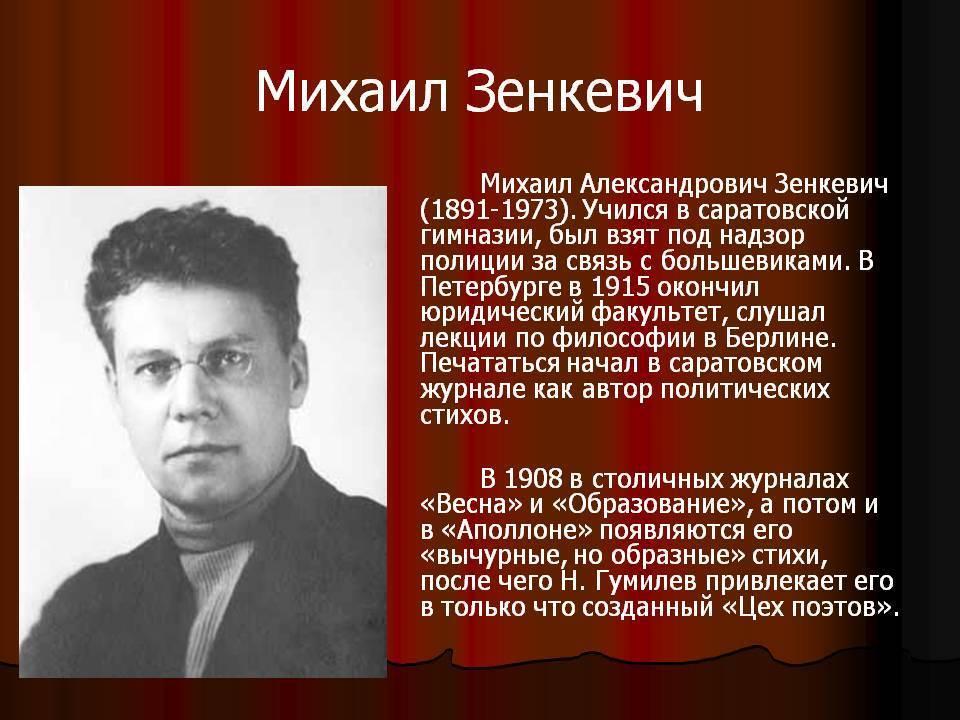 Зенкевич михаил александрович - вики