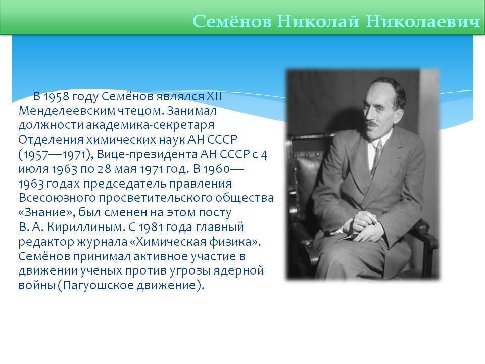 Семёнов, николай николаевич (учёный) - вики