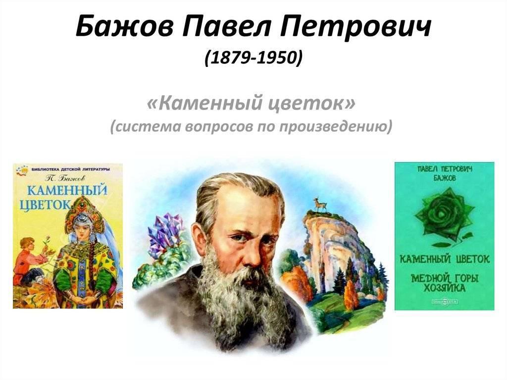Писатель павел петрович бажов: биография, творчество и книги