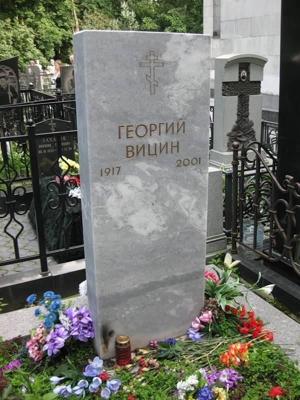 Георгий вицин: биография и личная жизнь