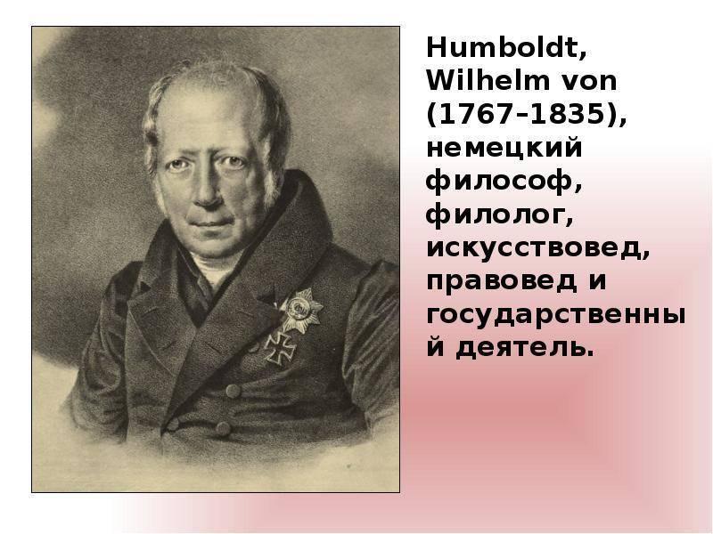 Вильгельм гумбольдт - вики