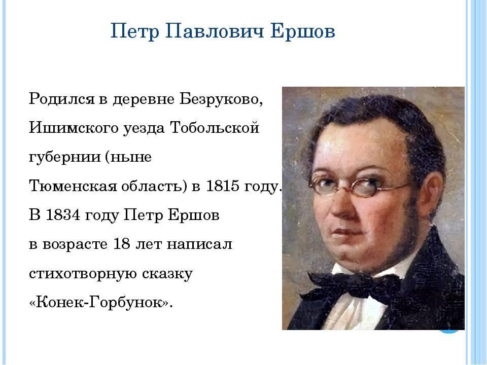 Ершов петр павлович / биографии писателей и поэтов для детей / гдз грамота