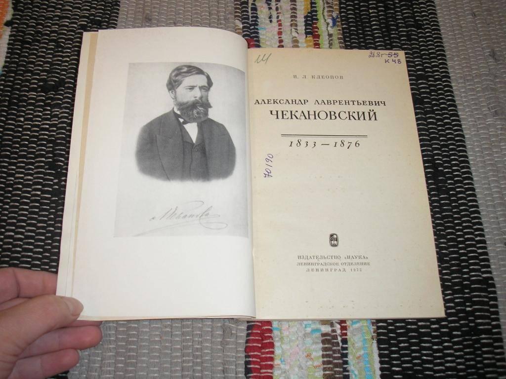 Чекановский, александр лаврентьевич - вики