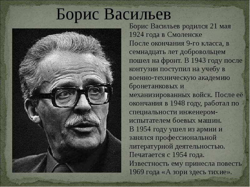Борис васильев - лучшие книги, список всех книг по порядку (библиография), биография, отзывы читателей
