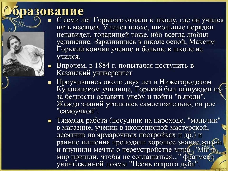 Максим горький - биография, личная жизнь, детство, фото, книги и последние новости