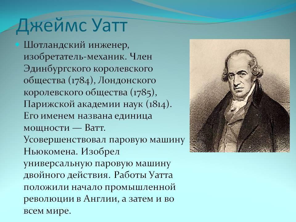 Глава i. происхождение и детство. джеймс уатт. его жизнь и научно-практическая деятельность