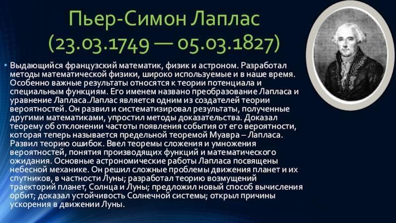 Лаплас (laplace) пьер симон (1749-1827). новейший философский словарь