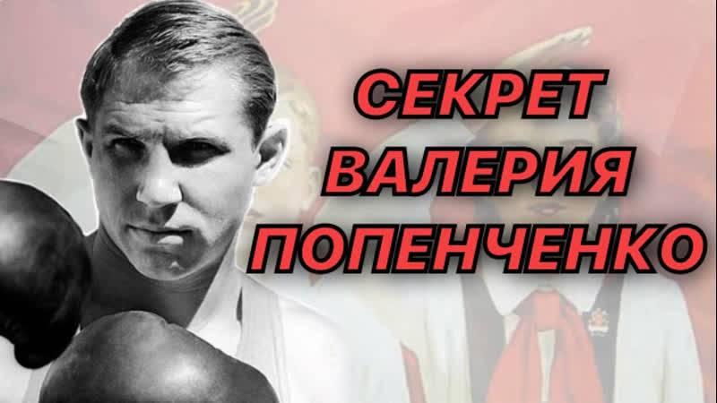 Валерий попенченко: как на самом деле погиб лучший боксёр ссср | русская семерка