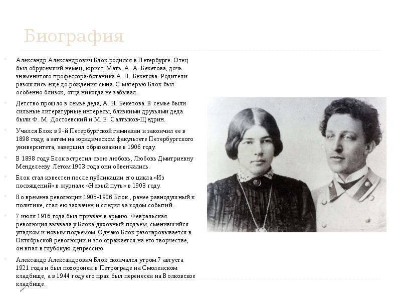 Александр александрович блок: биография и творчество