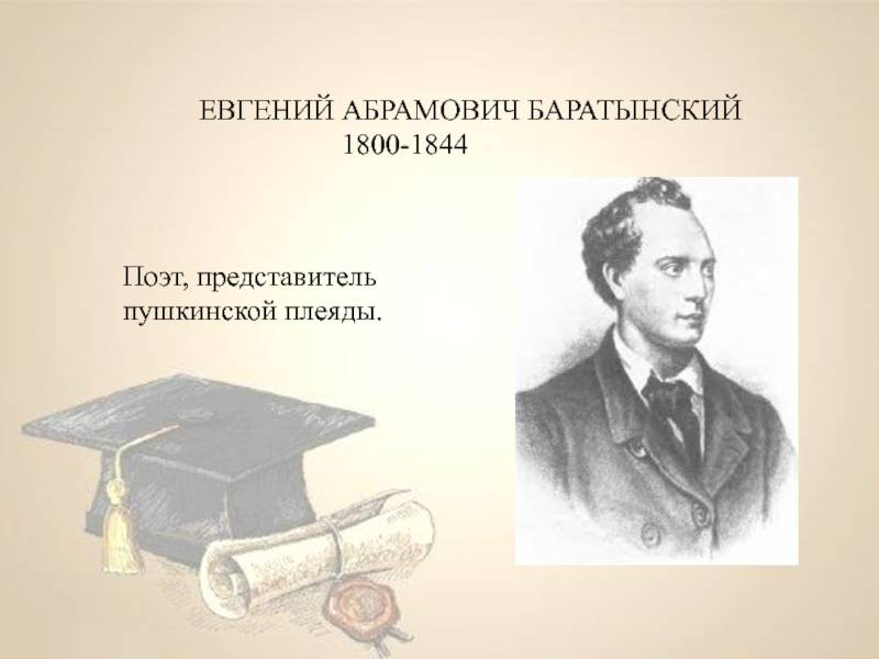 Евгений баратынский – биография, фото, личная жизнь, стихи