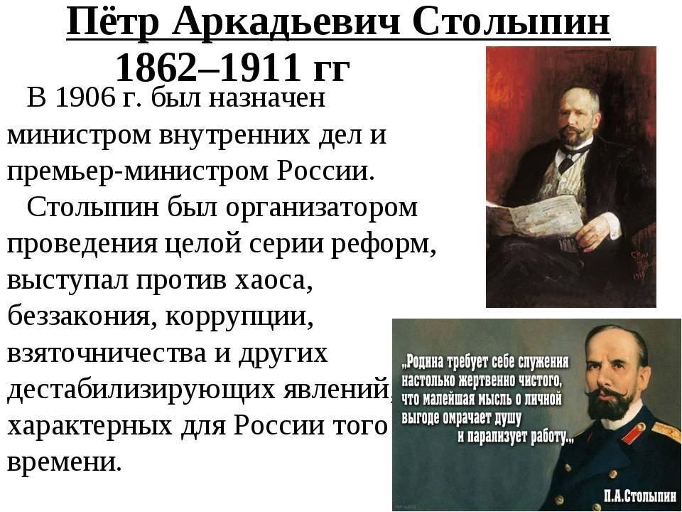 Петр столыпин - биография, личная жизнь, реформы, деятельность, смерть, фото и последние новости - 24сми