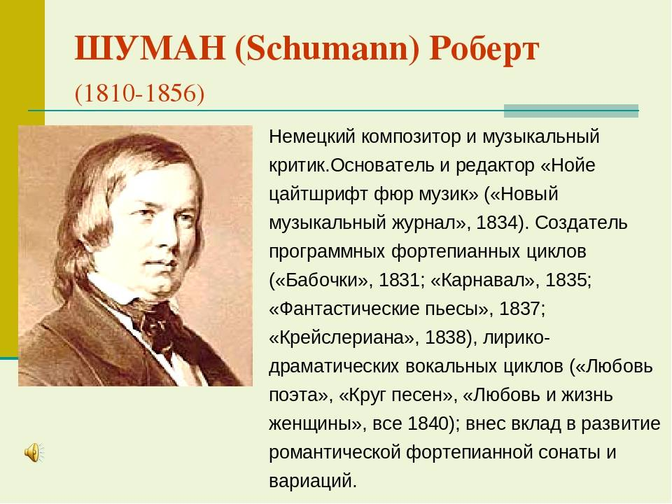 Шуман, Роберт
