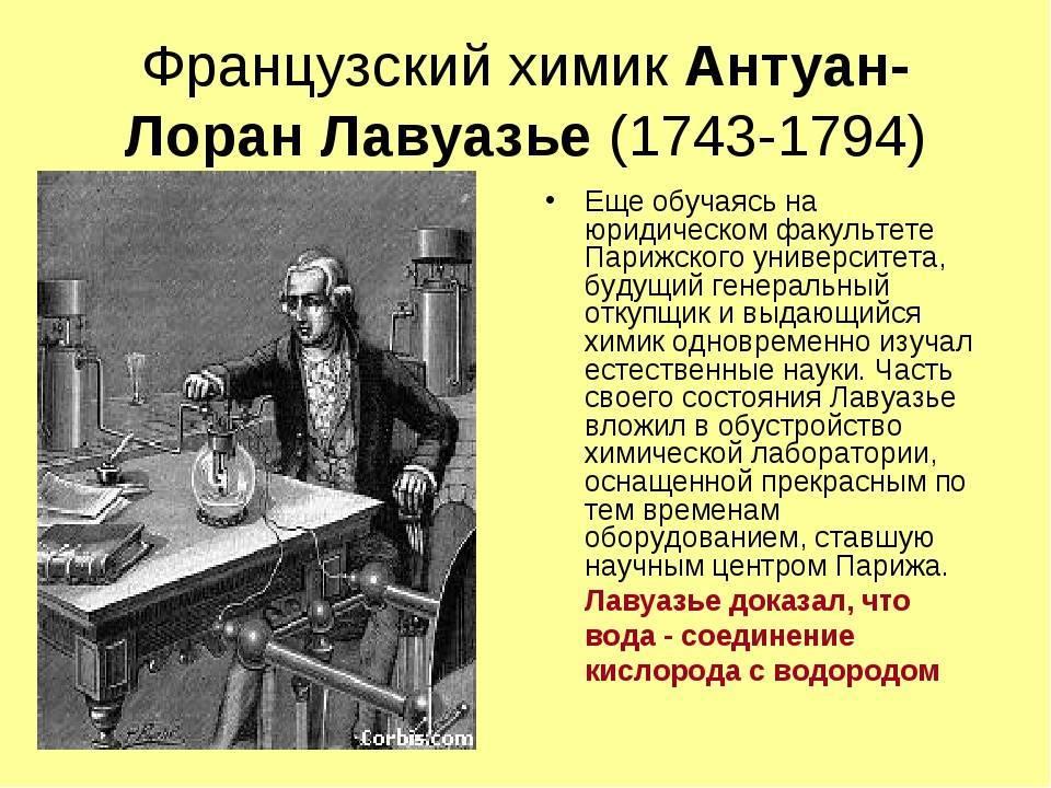 Откупщик, создавший химию как науку