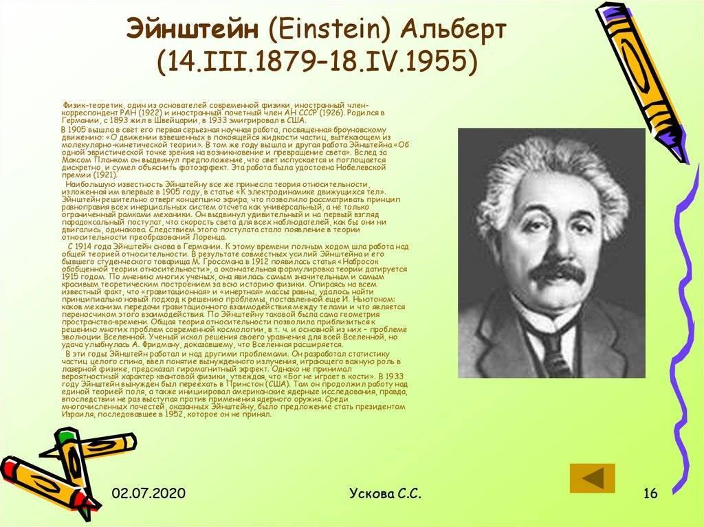 Альберт эйнштейн — биография