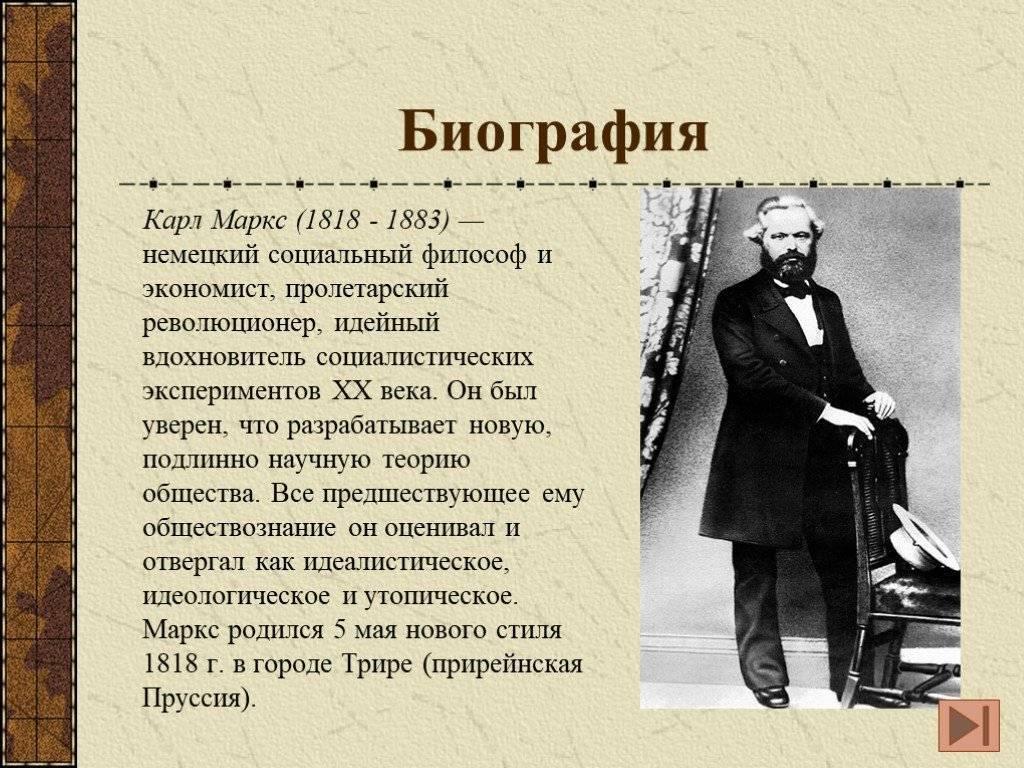 Биография карла маркса кратко :: syl.ru