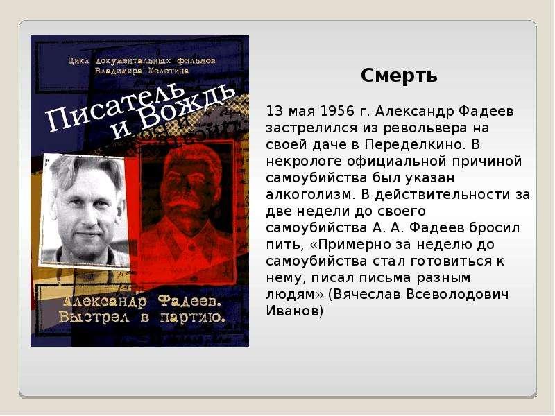 Фадеев, александр александрович