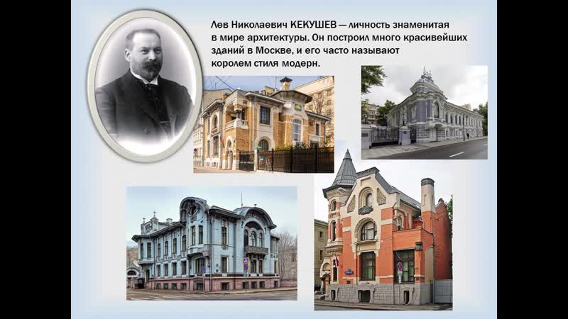Кекушев, лев николаевич