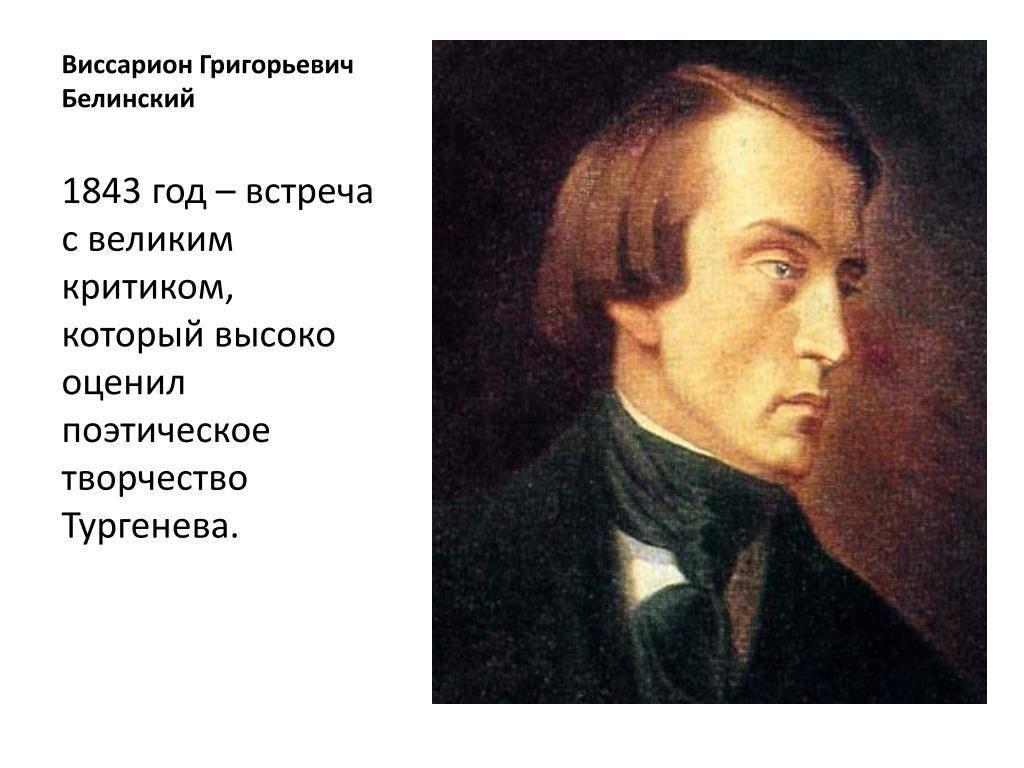 Виссарион григорьевич белинский — традиция