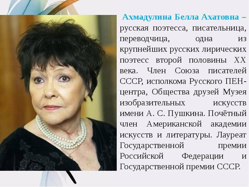 Биография беллы ахмадулиной