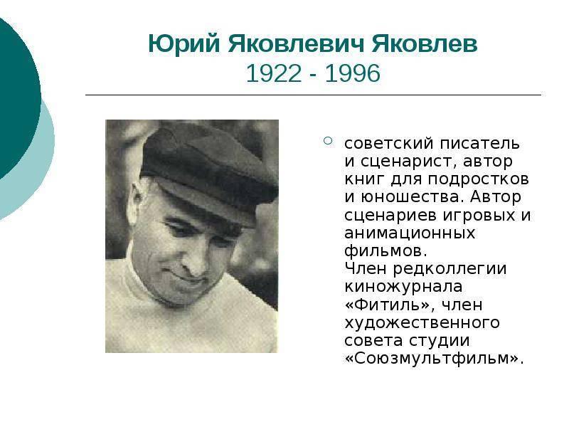 Писатель юрий яковлев. биография для детей