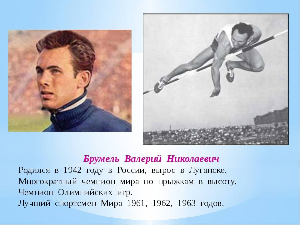 Брумель, валерий николаевич биография
