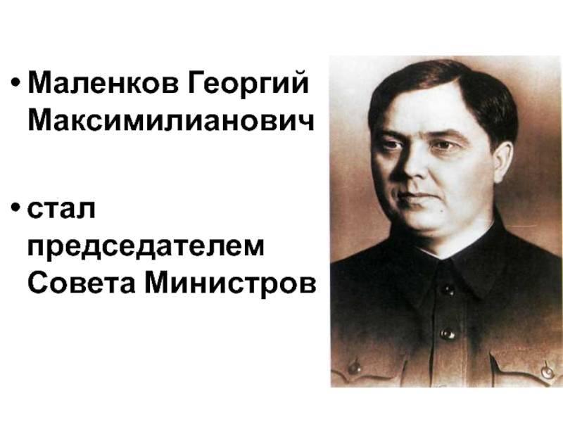 Биография георгия максимилианович маленкова | преемник сталина краткая биография