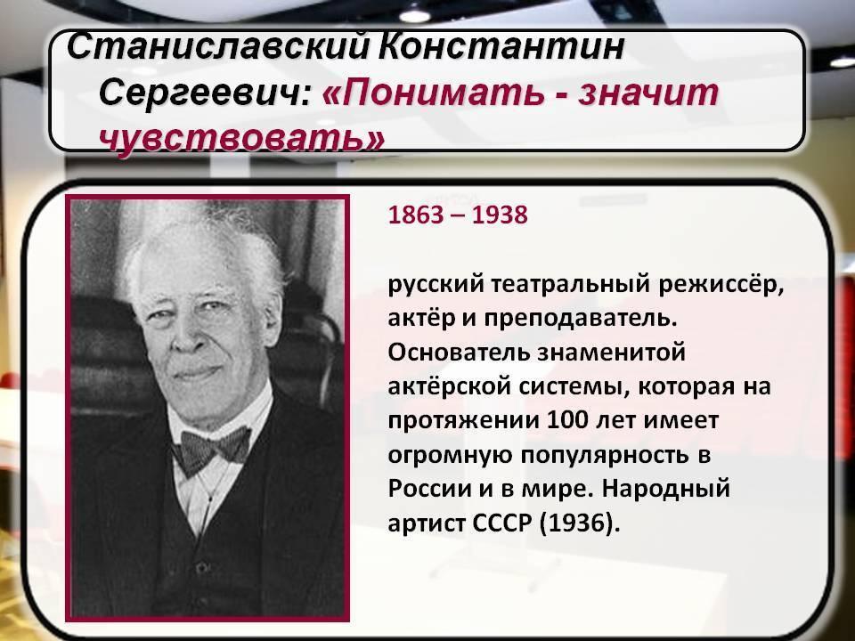 Константин сергеевич станиславский — человек, создавший систему   планета коб