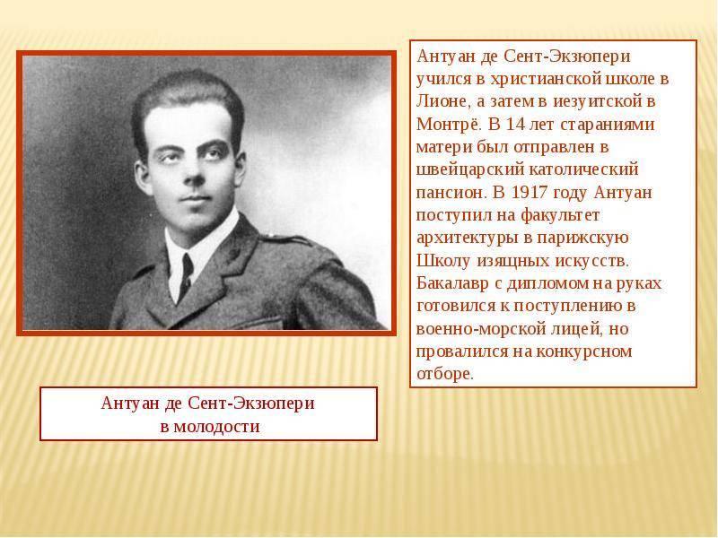 Биография, факты из жизни французского писателя антуана де сент-экзюпери