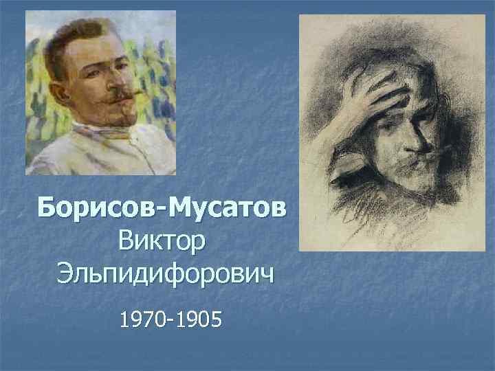 Журнал «человек без границ» - символы борисова-мусатова
