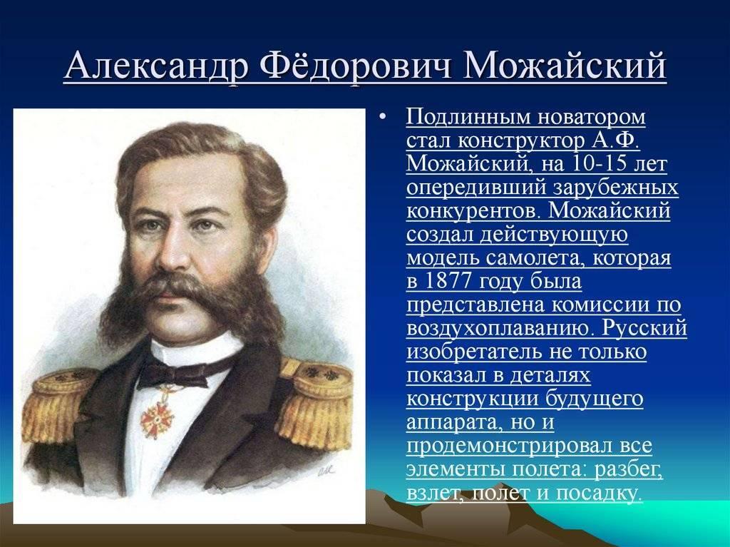 Можайский, александр фёдорович - вики