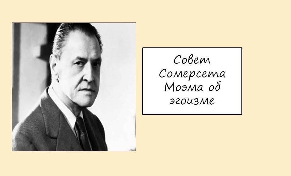 Моэм, уильям сомерсет