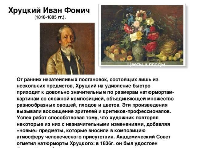 Хруцкий, иван фомич — википедия