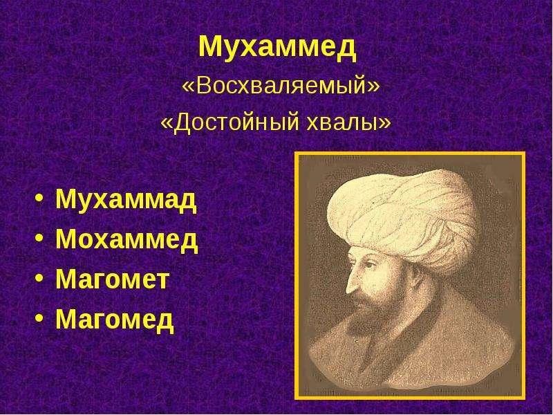 Значение имени мухаммед (мага) - характер и судьба, что означает имя, его происхождение